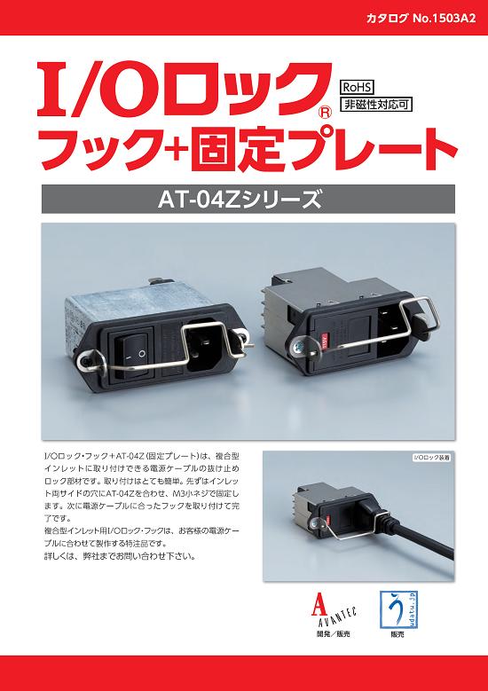 I/Oロック フック+固定プレート「AT-Zシリーズ」