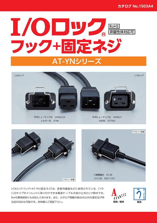 I/Oロック フック+固定ネジ「AT-YNシリーズ」