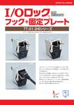 I/Oロック フック+固定プレート「TT-01-2HI」
