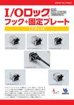 I/Oロック フック+固定プレート「TT-01-1K」