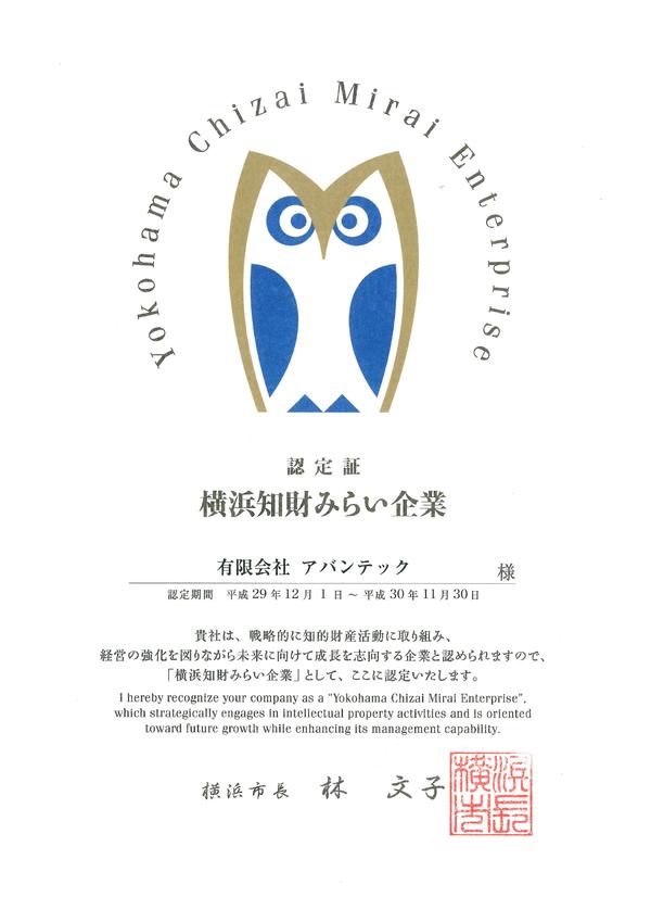 平成29年度横浜知財みらい企業認定書