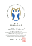 横浜市より平成29年度「横浜知財みらい企業」として認定を受けました。
