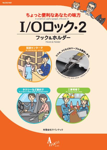 I/Oロック・2 フック&ホルダー 表紙