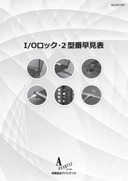 I/Oロック・2 型番早見表 表紙