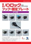 I/Oロック フック+固定プレート「AT-04K」