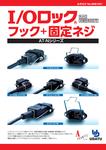 I/Oロック フック+固定ネジ「AT-Nシリーズ」