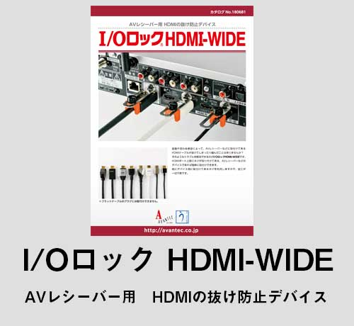 I/OロックHDMI-WIDE