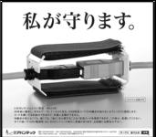 日経産業新聞に I/Oロック ジョイント AKJ-02 の広告が掲載されました。