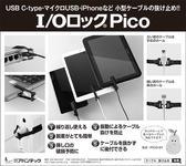 日経産業新聞に I/Oロック・Pico(PICO-1)の広告を掲載しました。