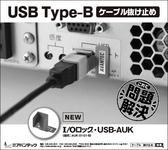 日経産業新聞に I/Oロック・USB(AUK-01-1-B)の広告を掲載しました。