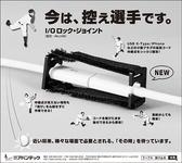 日経産業新聞に I/Oロック・ジョイント(AKJ-04)の広告を掲載しました。