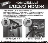 日経産業新聞に新製品 I/Oロック HDMI-K の広告を掲載しました。