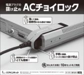 日経産業新聞に新製品 ACチョイロック ACL-04POT-OR の広告を掲載しました。