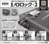 日経産業新聞に新製品 I/Oロック(R)・2 の広告を掲載しました。