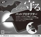 日経産業新聞に新製品バットプロテクター(R)・の広告を掲載しました。