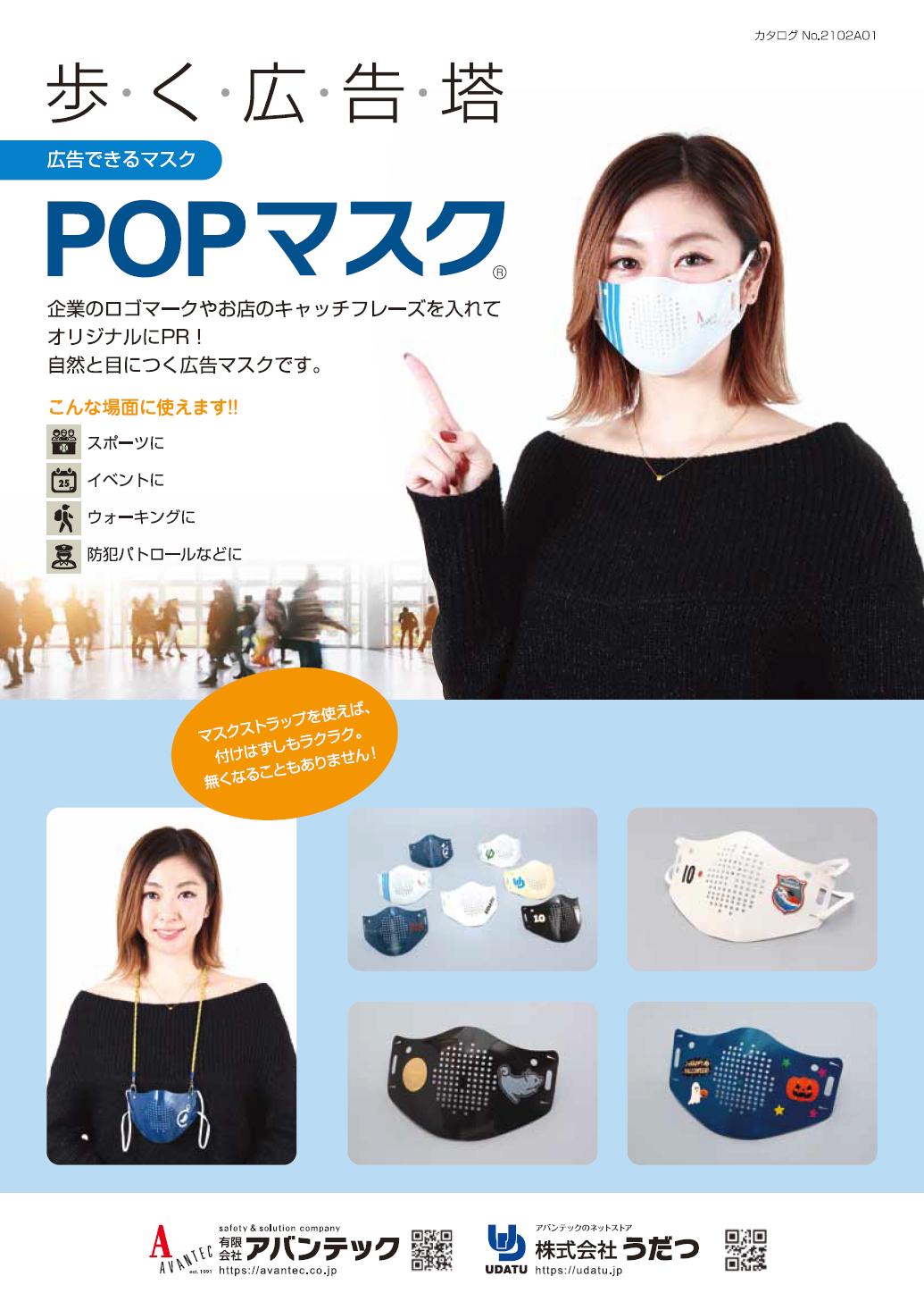 POPマスク