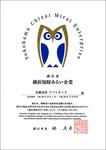 横浜市より「横浜知財みらい企業」として認定を受けました。