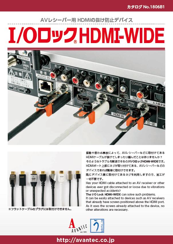 HDMI-WIDE表紙画像