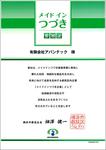 横浜市都筑区より「メイド イン つづき」参加企業の認定を受けました。
